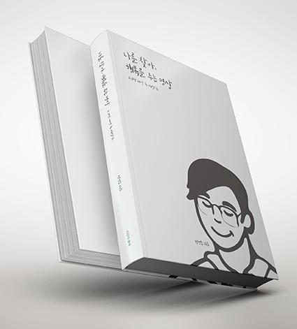 나를찾아, 행복을 주는 명상 (Book Cover Design)
