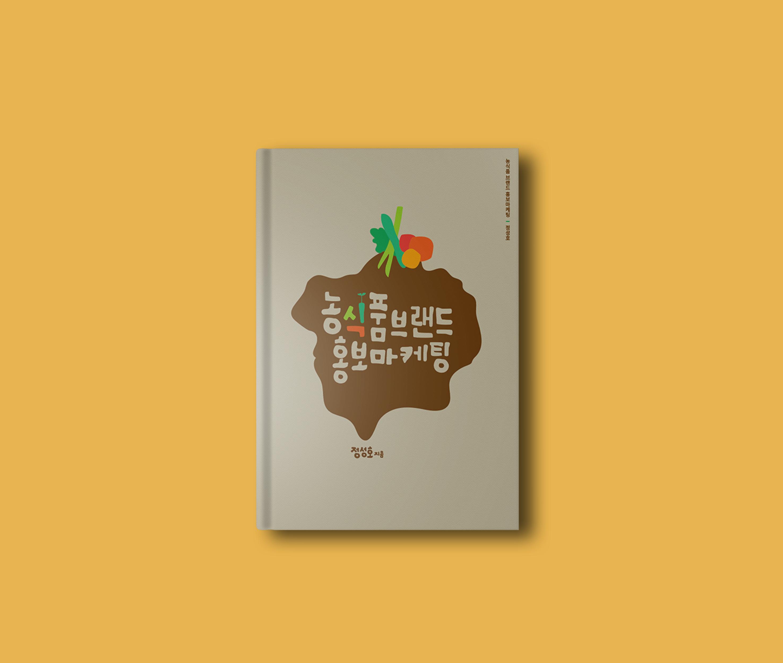 농식품브랜드 홍보마케팅 (Book Cover Design)