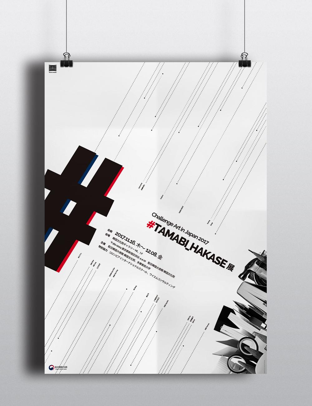 #TAMABI_HAKASE (Art Direction)