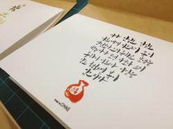손글씨엽서 (Calligraphy Design)
