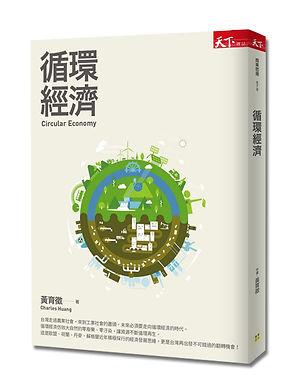 書籍目錄 ► 第一部 台灣為什麼需要循環經濟? 1️⃣第一章 循環經濟:台灣再出發 第一節:成長的極限 第二節:工業文明的最後救贖 第三節:沒有廢棄物,只有錯置的資源 第四節:轉型過程需要的觀念轉換 ------------------------------------- ► 第二部 企業、社區、城市、國家的發展新藍圖 2️⃣第二章 企業變身循環經濟先驅,重燃成長引擎 第一節:好主意,更是好生意 第二節:做對的事,不只是把事情做對 第三節:改變產品用過即丟的宿命 第四節:沒有廢棄物 第五節:以「使用」取代「擁有」 第六節:治癒大量生產、大量消費的痼疾 第七節:創新商業模式,讓企業變身循環經濟先鋒 第八節:資源再生的循環系統(Closing the Loop) 3️⃣第三章 跳出經濟與環境兼顧的兩難:打造零廢棄與零污染的產業 第一節:循環建築,修補過去的錯誤 第二節:循環農業,創造在地經濟 第三節:循環紡織,令人安心的新時尚 第四節:循環運輸,百年製造業的新革命 4️⃣第四章 區域怎麼做循環經濟? 第一節:讓工業像一棵樹一樣思考 第二節:丹麥卡倫堡──由下而上的改變力量 第三節:日本川崎工業園區──由上而下的主導力量 第四節:德國BASF──一體化的力量 第五節:荷蘭De Ceuvel ──十年租約點燃市民自發的小革命 第六節:芝加哥The plant──都市生活裡的循環實踐 5️⃣第五章 國家與城市的新戰略 工業與農業相互合作的新未來 第一節:歐盟──在地球極限內創造美好生活 第二節:荷蘭──二○三○年之前減少使用五○%的原物料 第三節:丹麥──六大政策切入循環經濟 第四節:蘇格蘭──以零廢棄為國策 第五節:阿姆斯特丹──循環經濟的創新矽谷 第六節:倫敦──管理廢棄物,不是去化廢棄物 ------------------------------------- ► 第三部 循環台灣的實踐方式 6️⃣第六章 循環台灣 世代維新的生存之戰 第一節:落實循環經濟 第二節:願景二○三五 第三節:打造循環台灣 7️⃣第七章 總結 我們要改造歷史! 第一節:新的成長模式 第二節:更具包容性的台灣 第三節:改變對政府的期待 後記 循環經濟Q&A