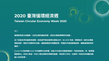 2020 臺灣循環經濟週 10月開跑!Taiwan Circular Economy Week 2020