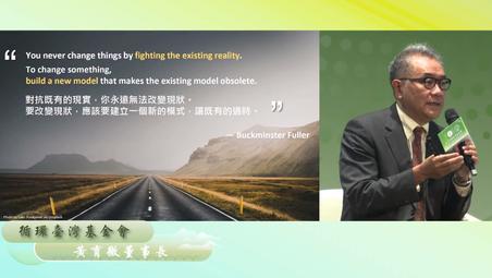 2020 臺灣循環經濟高峰會 | 跨部會合作,啟動綠色復甦循環經濟!