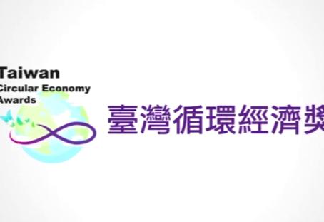 首屆臺灣循環經濟獎 多家企業受肯定