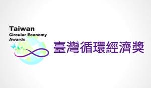 圖片來源:臺灣循環經濟獎臉書