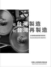 Taiwan Reman Report Cover.png