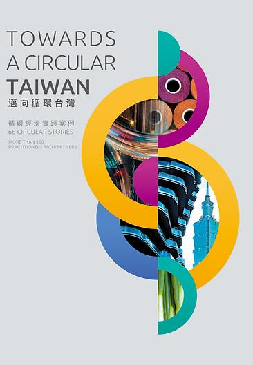 Towards a Circular Taiwan.PNG