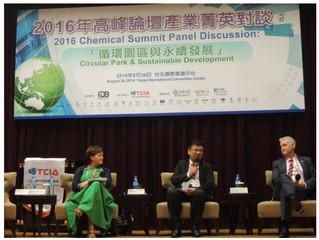 2016台灣化學科技產業高峰論壇 成果紀實