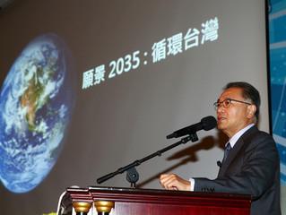 台灣化學科技產業高峰論壇「循環經濟發展契機」