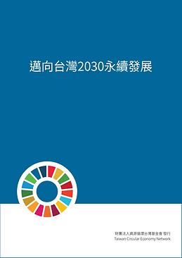 Taiwan SDGs