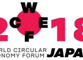 2018 WCEF 世界循環經濟論壇計劃公佈