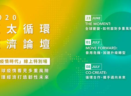 [即刻報名] 亞太循環經濟論壇:「後疫情時代」線上特別場