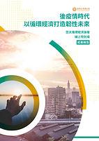 《後疫情時代—以循環經濟打造韌性未來》 亞太循環經濟論壇線上特別場 成果報告_頁