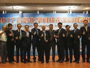 2017台灣化學科技產業高峰論壇
