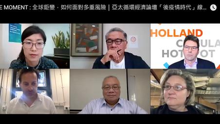 亞太循環經濟論壇「後疫情時代」系列首場精華 | THE MOMENT : 全球鉅變,如何面對多重風險
