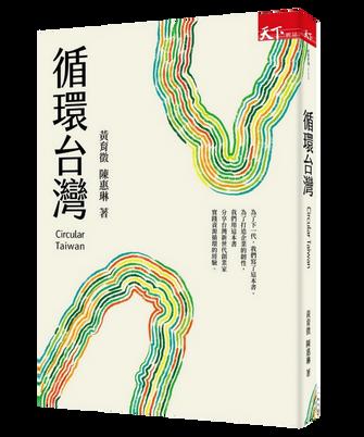 我們的第二本書《循環台灣》出版了!