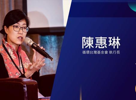 陳惠琳執行長:改變單打獨鬥、獨善其身的心態,創造共生共好的合作文化!