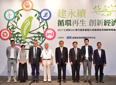 2017工研院IEK專刊發表會暨台灣循環經濟推動策略論壇
