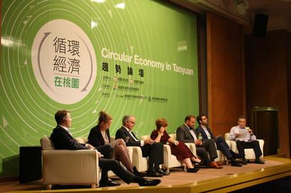 循環經濟在桃園 趨勢論壇 圓滿成功