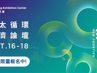 亞太循環經濟論壇官網 & 早鳥票正式上線!