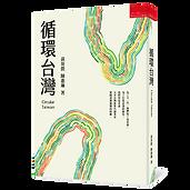 210105_循環台灣封面立體圖_300dpi_透明底.png