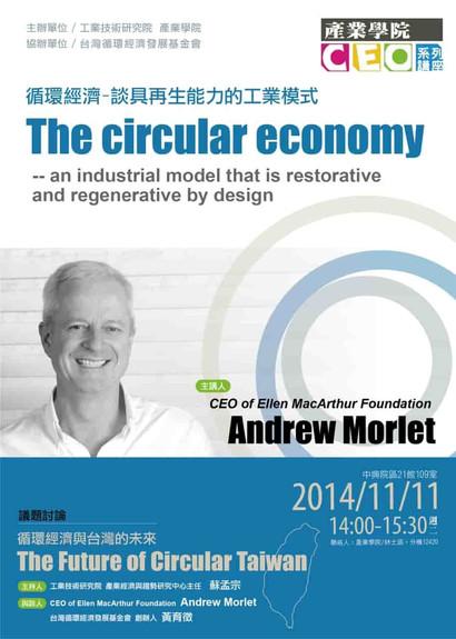 「循環經濟─談具再生能力的工業模式」