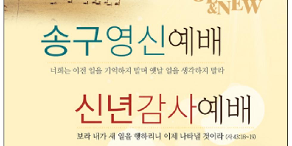 2020/21 송구영신 예배