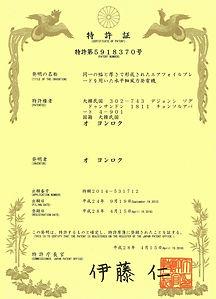 Patent(Japan)