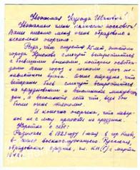 Письмо Панфиловой В.И.