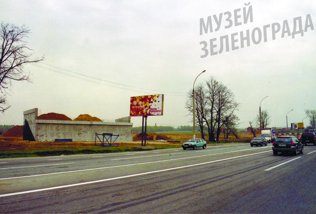 Строительство транспортной развязки на 37 км Ленинградского шоссе. Вид на рекламный стенд.