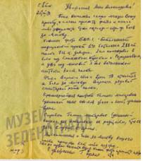 Письмо Ержа Г.А.