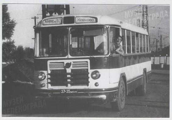 Фото ч/б. Голубев Б.В. за рулем автобуса (37-35 мон), возле старого перехода у ст. Крюково. 1962-63 гг.