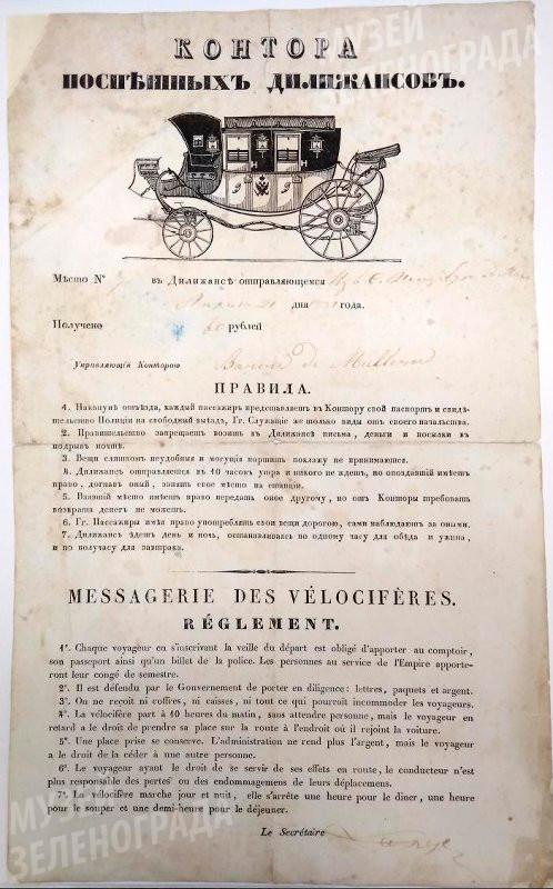 Билет на дилижанс из С.-Петербурга в Москву, от 21 апреля 1831 г.