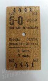 Билет №4441 для проезда на электричке Октябрьской железной дороги. 4.10.1994 г.