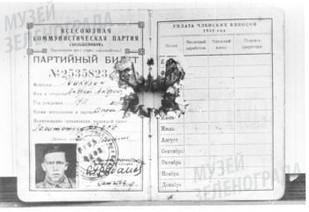 Западный фронт. Партбилет А.А.Никулина - истребителя танков, погибшего в боях за Москву