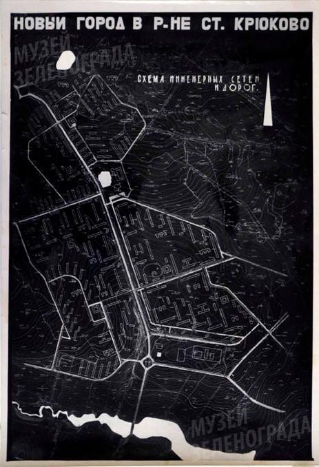 """Фотография ч/б. План """"Новый город в районе ст. Крюково. Схема инженерных сетей и дорог""""."""