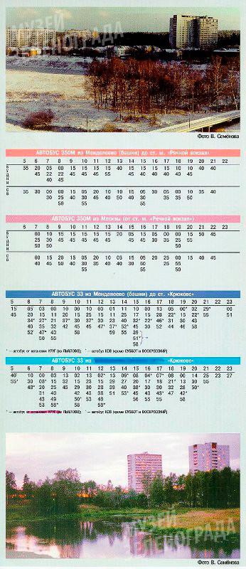 Расписание автобусных маршрутов №350М и №33 настенное.