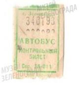Билет контрольный для проезда в автобусе по г. Зеленограду