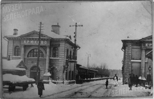Фотография ч/б. Здание вокзала на станции Крюково, б/д.
