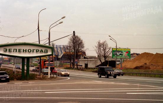 """Поворот на Зеленоград на 37 км Ленинградского шоссе. Вид на указатель """"Зеленоград""""."""