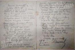Письмо Лякишева М.Р.