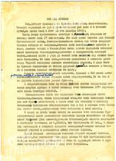 Воспоминания Джетпысбаева Б.