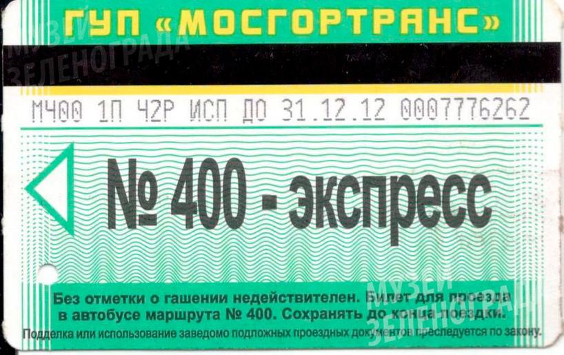 Билет для проезда в автобусе №400-экспресс.