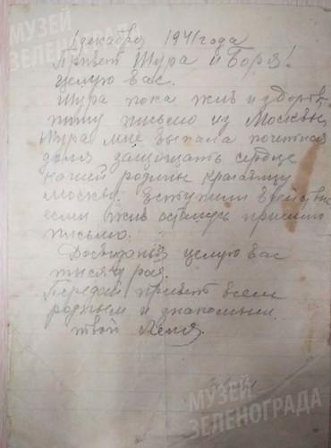 Письмо Царькова А.С.
