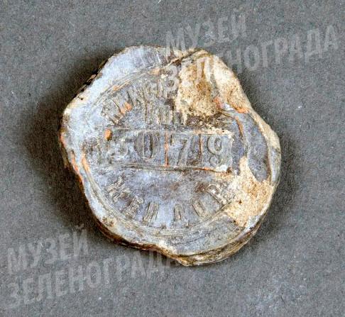 """Пломба Николаевской железной дороги """"Крюково"""", от 21 ноября 1907 г. из коллекции торговых железнодорожных пломб"""