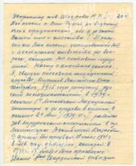 Письмо Кириллова В.А.