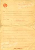 Бланк письма полевой почты