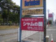 シャムの国・鹿嶋店の入口