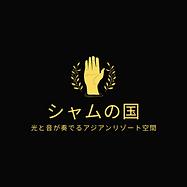 ★シャムの国ロゴ0500KB.png