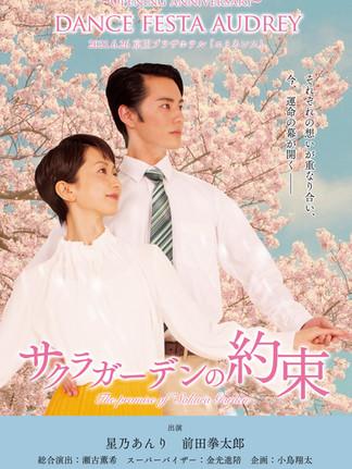 舞台「サクラガーデンの約束」出演者&特設ページ公開!